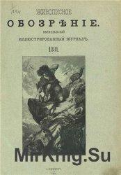 Живописное обозрение 1881 г. Том1, 2