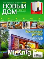 Новый дом №4 2015