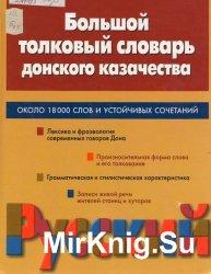 Большой толковый словарь донского казачества.