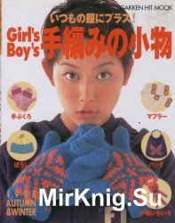 Gakken Hit Mook Knit Collection Autumn & Winter, 1998