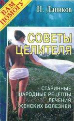 Советы целителя. Старинные народные рецепты лечения женских болезней