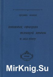 Дневник офицера великой армии в 1812 году