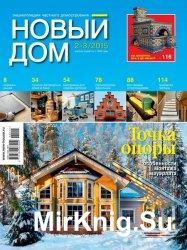 Новый дом №2-3 2015