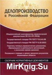 Делопроизводство в Российской Федерации: сборник нормативных документов