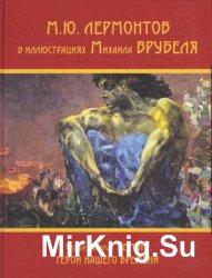 М.Ю. Лермонтов в иллюстрациях Михаила Врубеля