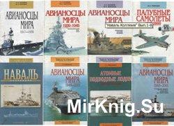 Наваль Коллекция №№01-08 1999-2002
