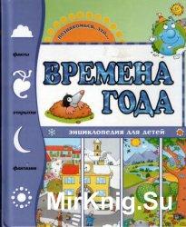 Времена года. Энциклопедия для детей.