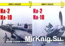 Ил-2, Ил-10. История создания и применения. Части 1 и 2 (Война в воздухе 00 ...