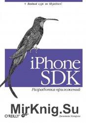 iPhone SDK: Разработка приложений