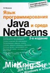 Язык программирования Java и среда NetBeans, 3-е издание