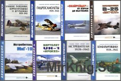 Авиаколлекция №1-3 2003 (+ 3 спецномера), 2002 (2 спецномера)