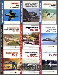 Авиаколлекция № 1-6, 2004