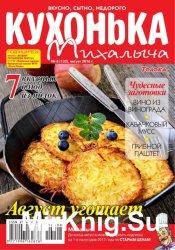 Кухонька Михалыча №8 2016