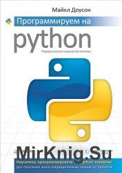 Программируем на Python, 3-е издание (+CD)