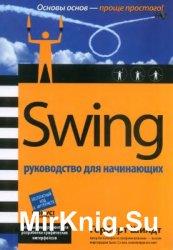 Swing: Руководство для начинающих