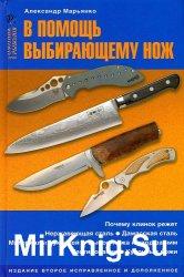 В помощь выбирающему нож. 2-е изд., исправленное и дополненное