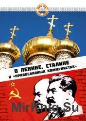 О Ленине, Сталине и «православных коммунистах»