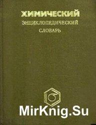 Химический энциклопедический словарь
