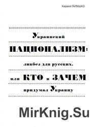 Украинский национализм: ликбез для русских, или Кто и Зачем придумал Украин ...