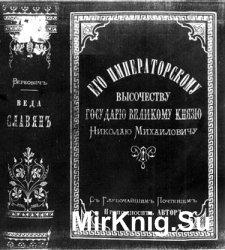 Обрядные песни языческого времени, сохранившиеся устным преданием у македон ...