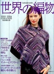 Lets knit series 2005-2006 Autumn-Winter