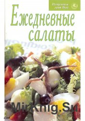 Ежедневные салаты