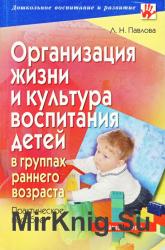 Организация жизни и культура воспитания детей в группах раннего возраста