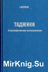 Таджики. Этнографическое исследование