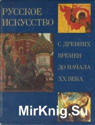 Русское искусство с древних времен до начала ХХ века