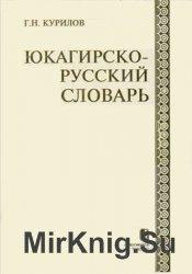 Юкагирско-русский словарь
