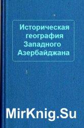Историческая география Западного Азербайджана