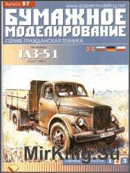 Грузовой автомобиль ГАЗ-51 [Бумажное моделирование 57]