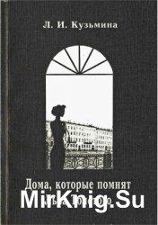 Дома, которые помнят Льва Толстого