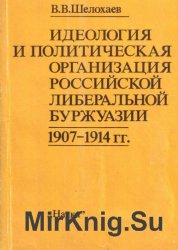 Идеология и политическая организация российской либеральной буржуазии. 1907 ...