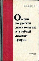 Очерки по русской лексикологии и учебной лексикографии