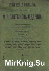 Критическая литература о произведениях М.Е. Салтыкова-Щедрина. Выпуск 3