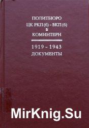 Политбюро ЦК РКП(б)-ВКП(б) и Коминтерн: 1919-1943 гг. Документы