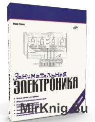 Занимательная электроника. 2-е изд-е