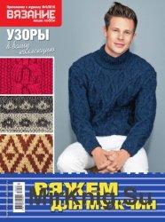 Вязание ваше хобби, приложение №9 2016 Вяжем для мужчин