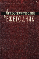 Археографический ежегодник за 1983 год