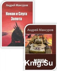 Мансуров Андрей - Сборник из 7 произведений