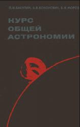 Курс общей астрономии. Изд. 4-ое