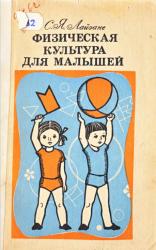 Физическая культура для малышей