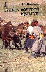 Судьба кочевой культуры. Рассказы о Монголии и монголах