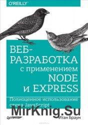 Веб-разработка с применением Node и Express. Полноценное использование стек ...