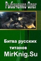 Битва русских титанов