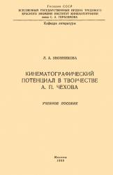Кинематографический потенциал в творчестве А.П. Чехова