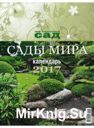 Мой прекрасный сад. Календарь 2017. Сады мира