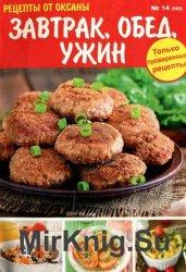 Рецепты от Оксаны №14 (282) 2014