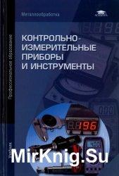 Контрольно-измерительные приборы и инструменты (2016)